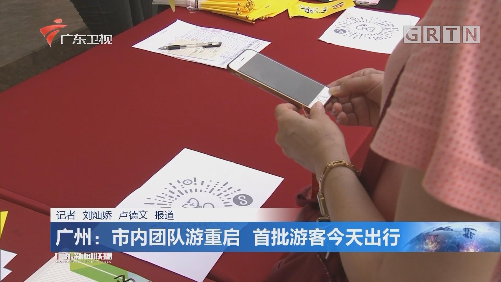 廣州:市內團隊游重啟 首批游客今天出行