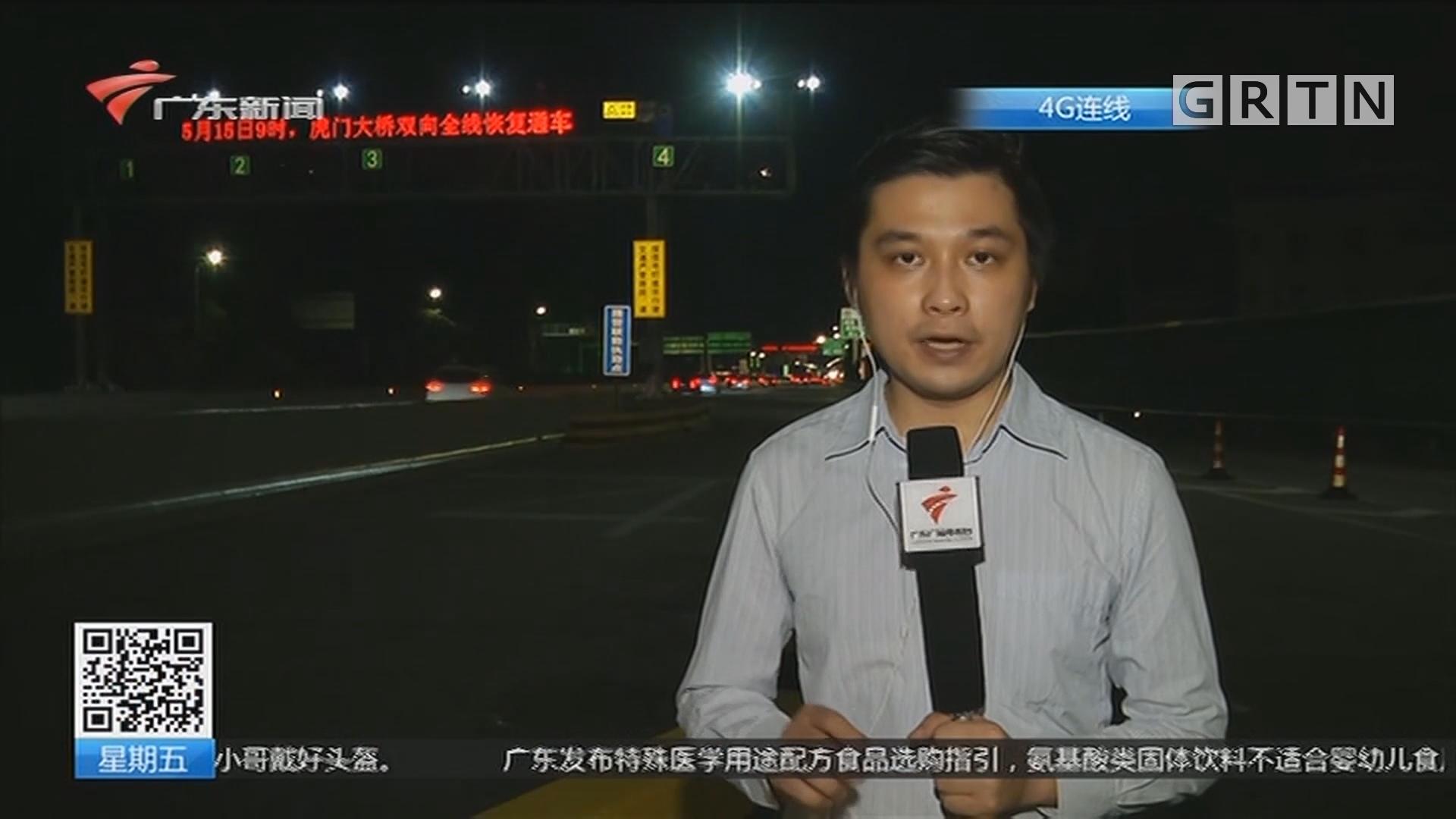 4G连线:虎门大桥实时路况