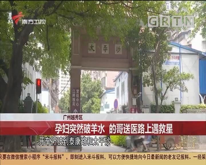 廣州越秀區 孕婦突然破羊水 的哥送醫路上遇救星