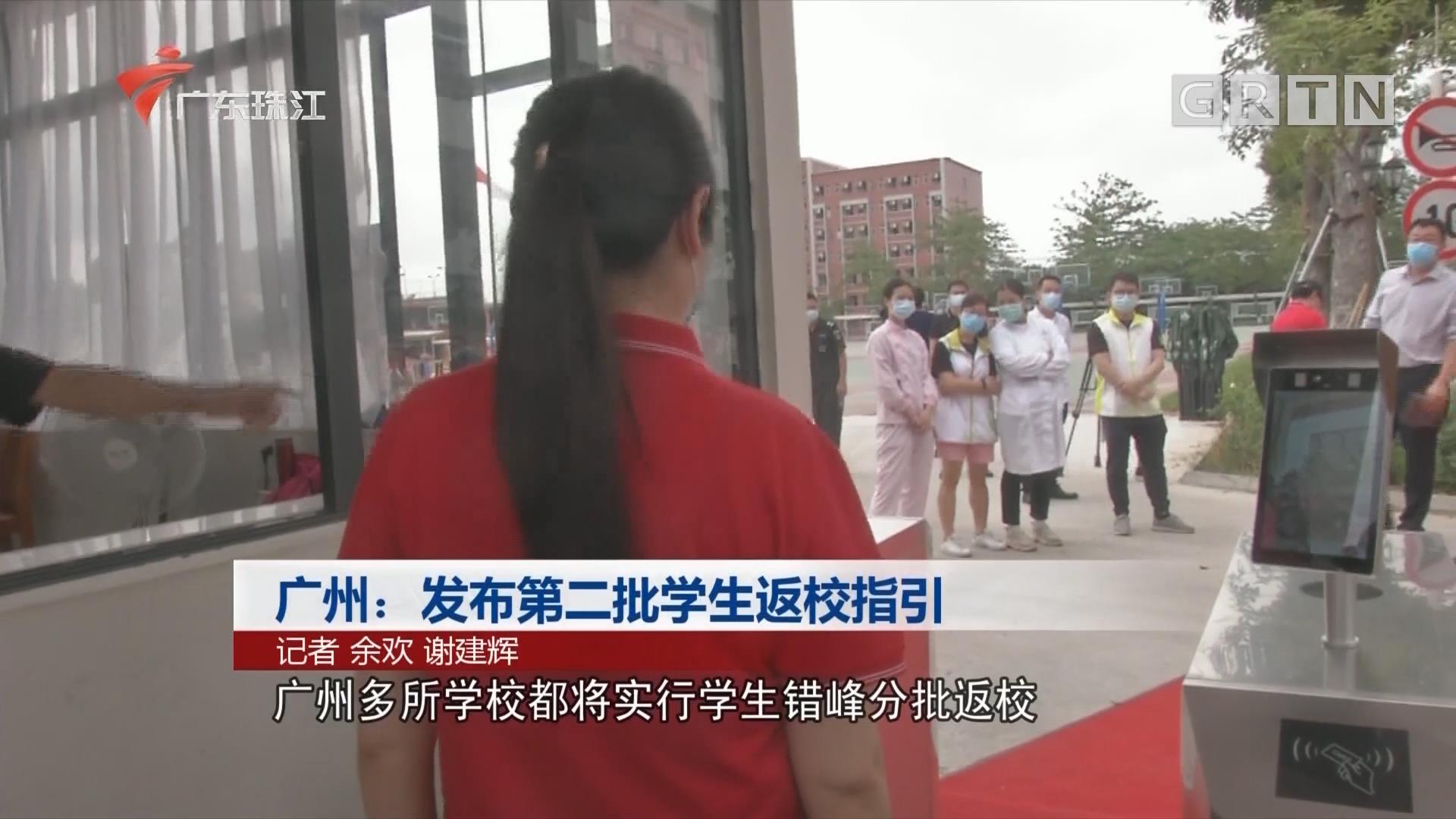 廣州:發布第二批學生返校指引