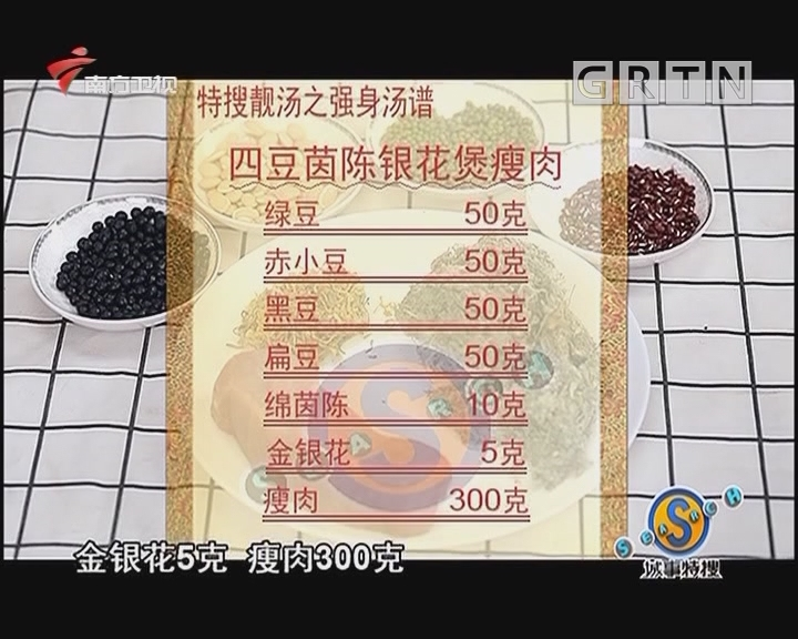 四豆茵陈银花煲瘦肉