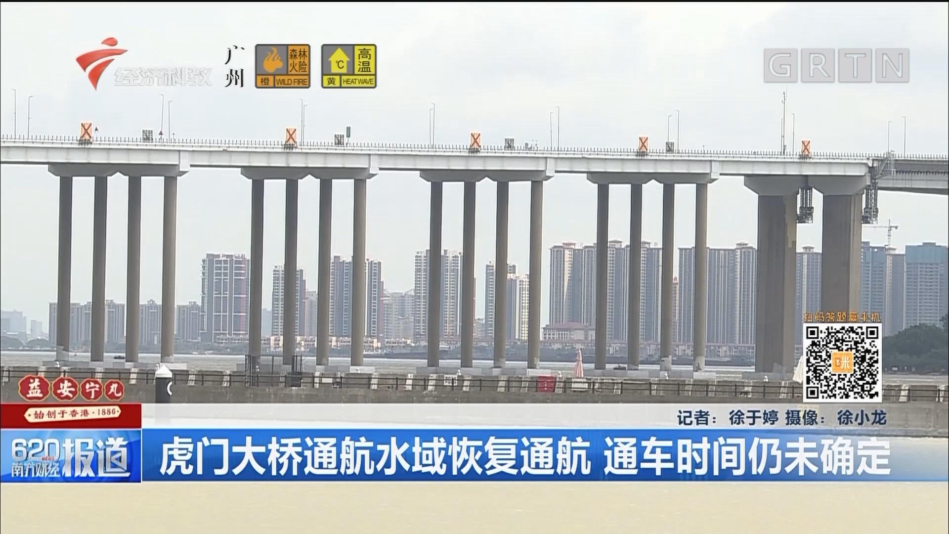 虎門大橋通航水域恢復通航 通車時間仍未確定
