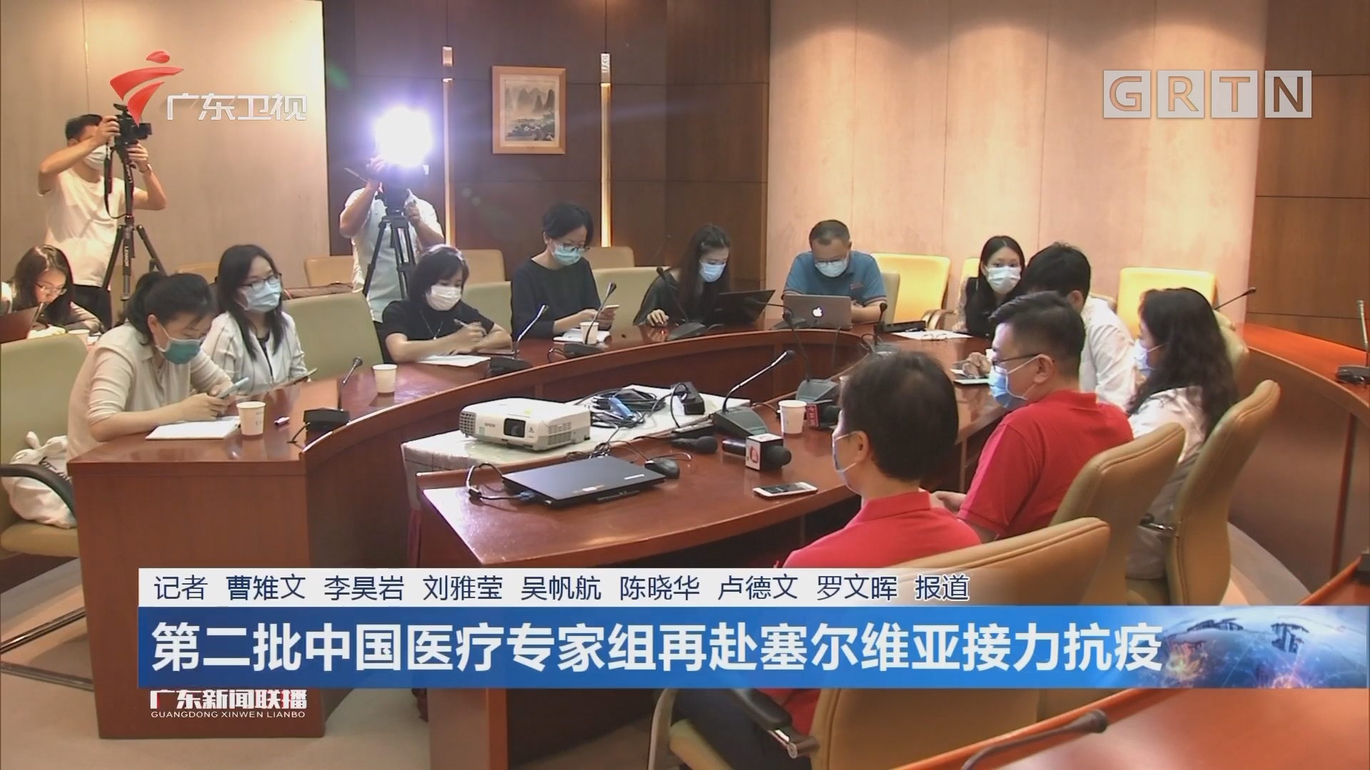 第二批中國醫療專家組再赴塞爾維亞接力抗疫