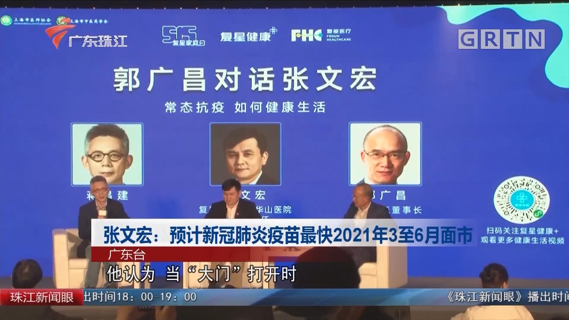张文宏:预计新冠肺炎疫苗最快2021年3至6月面市