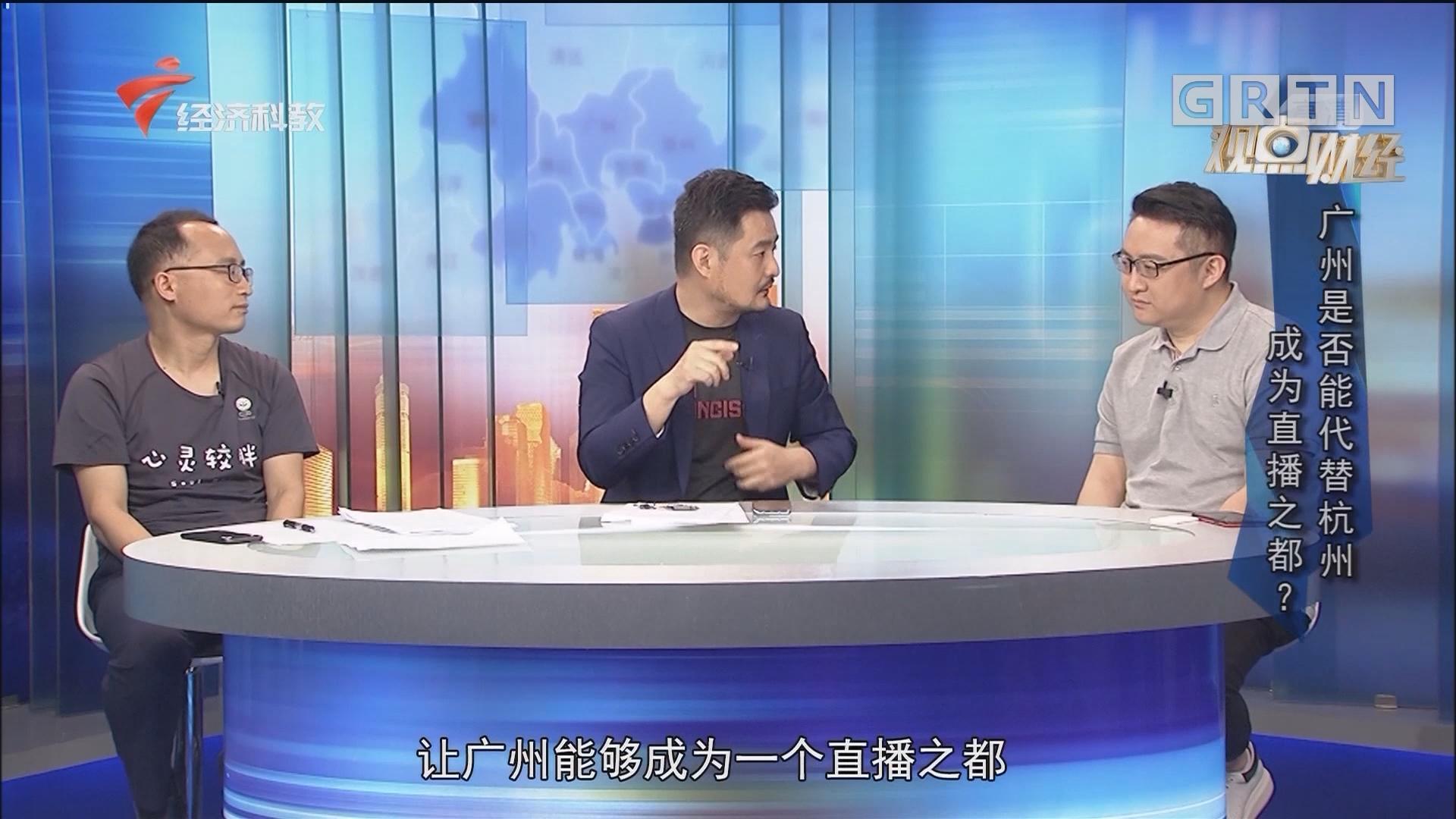 [HD][2020-05-24]觀點財經:廣州能否能代替杭州成為直播之都?
