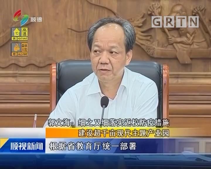郭文海:细之又细落实返校防疫措施 建设超千亩现代主题产业园