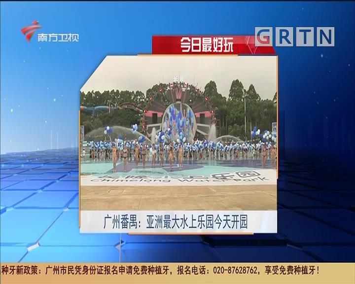 今日最好玩 廣州番禺:亞洲最大水上樂園今天開園