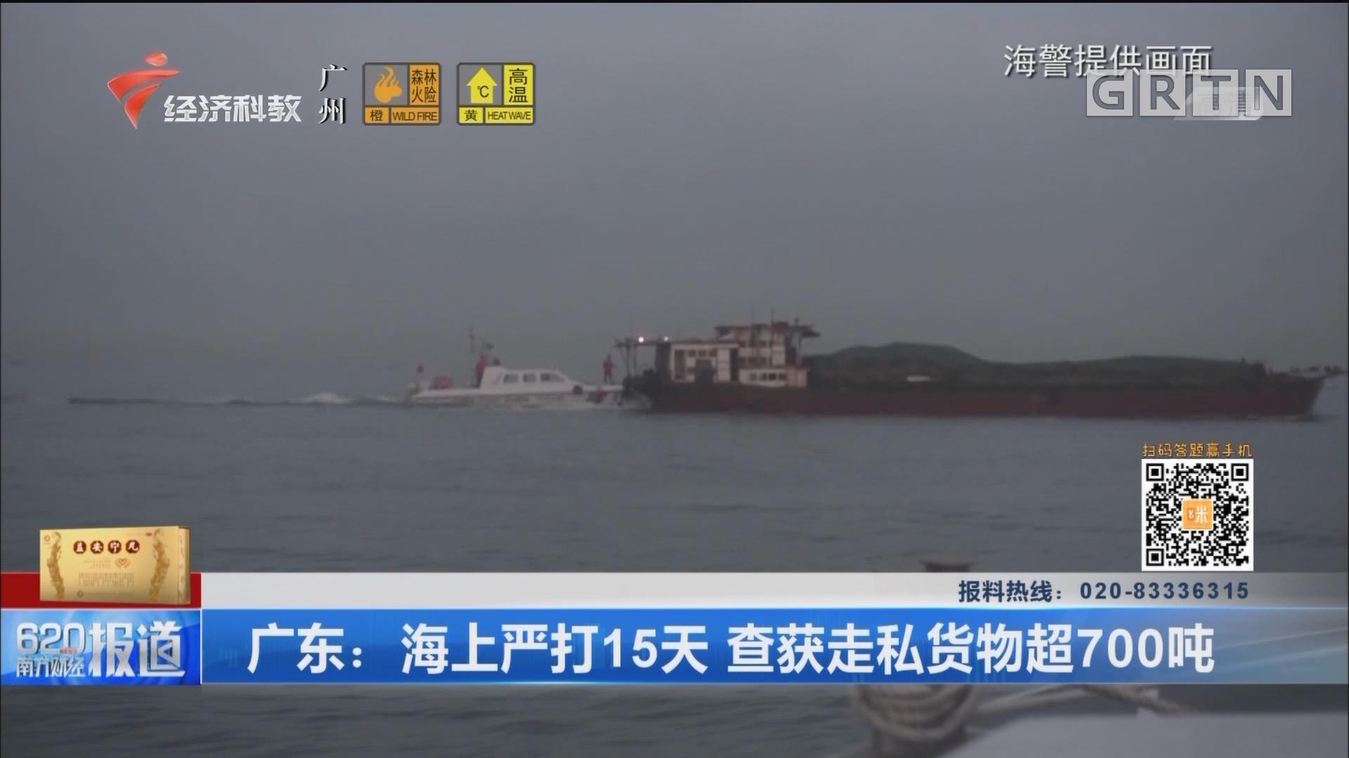 廣東:海上嚴打15天 查獲走私貨物超700噸
