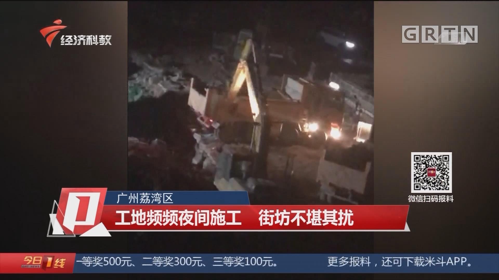 廣州荔灣區 工地頻頻夜間施工 街坊不堪其擾