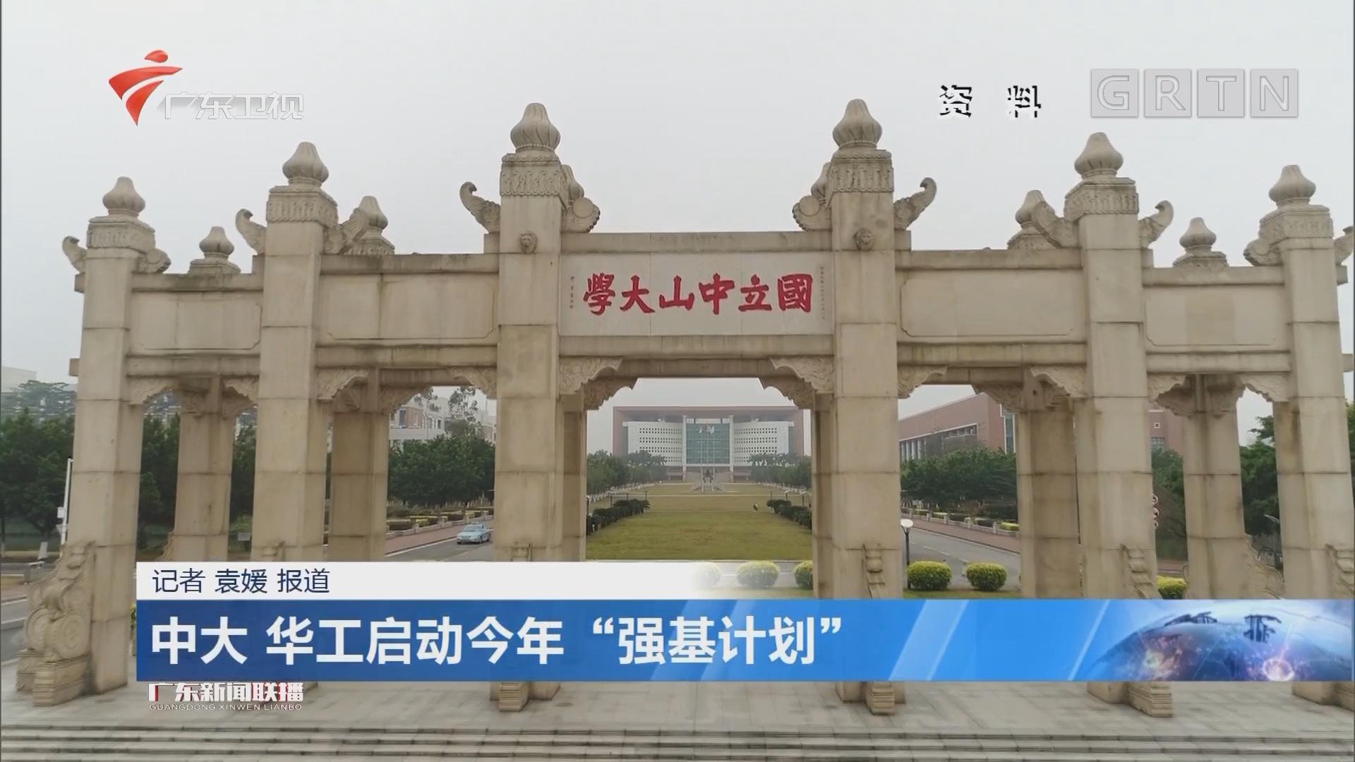 """中大 華工啟動今年""""強基計劃"""""""