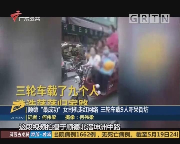 """顺德""""最成功""""女司机走红网络 三轮车载9人吓呆街坊"""