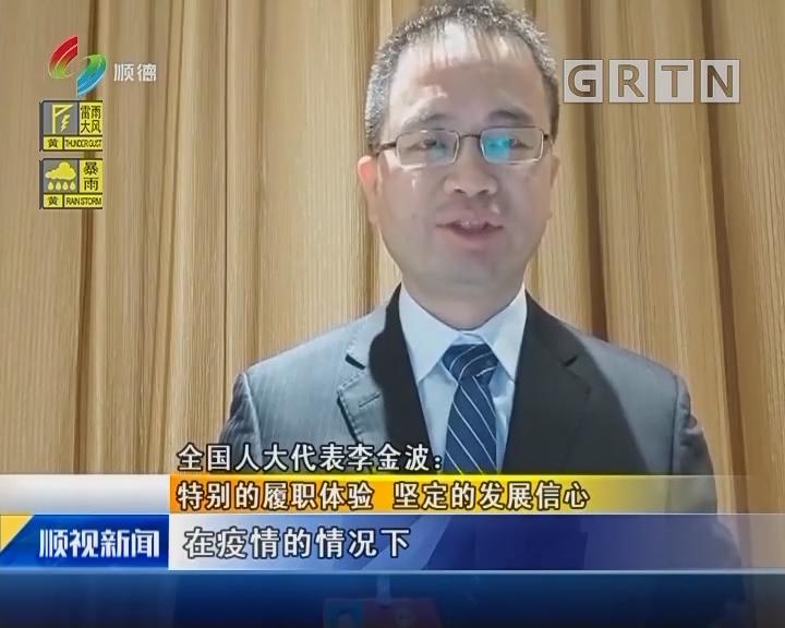 全国人大代表李金波:特别的履职体验 坚定的发展信心