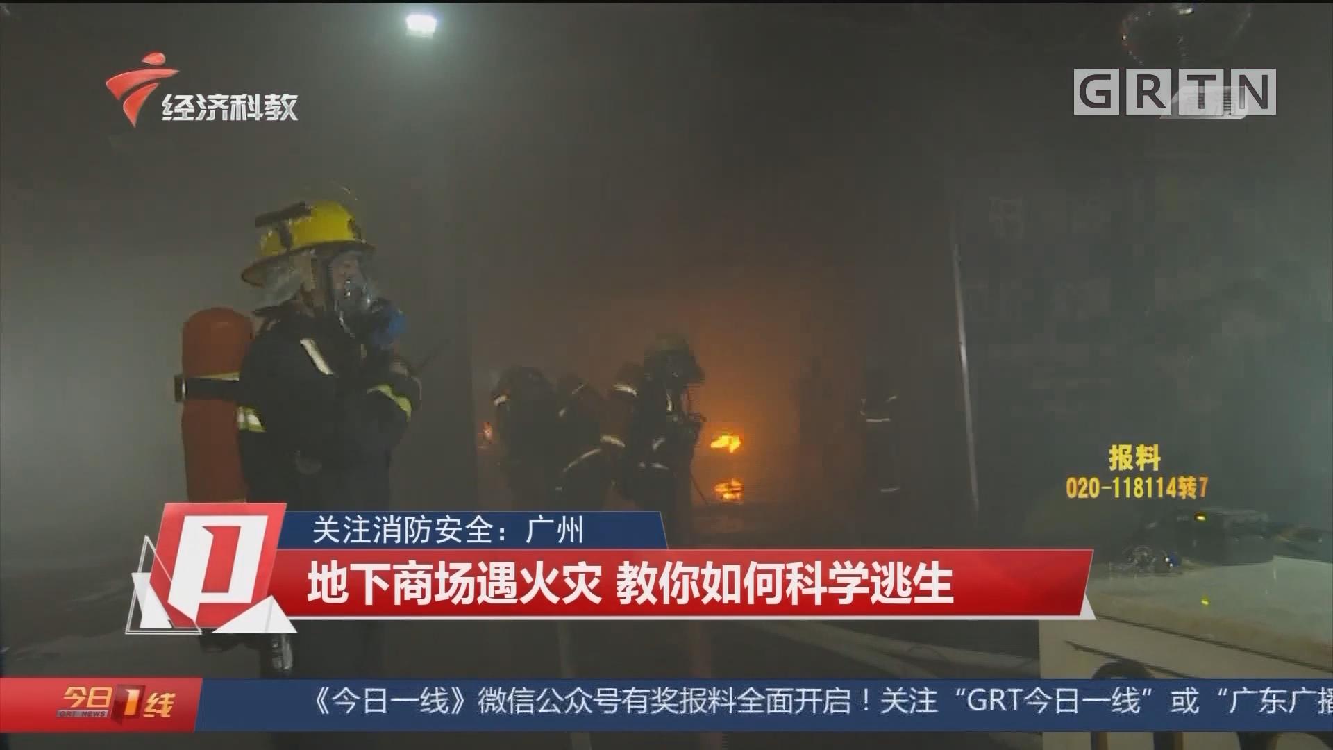 關注消防安全:廣州 地下商場遇火災 教你如何科學逃生