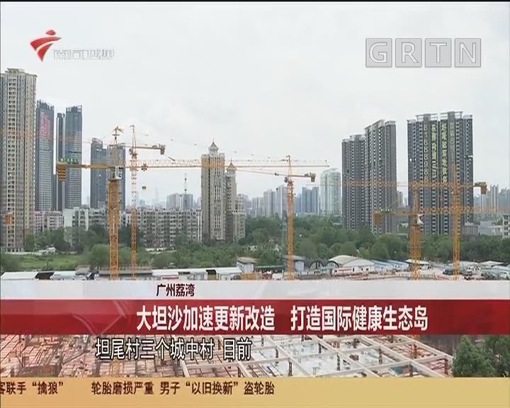 廣州荔灣 大坦沙加速更新改造 打造國際健康生態島