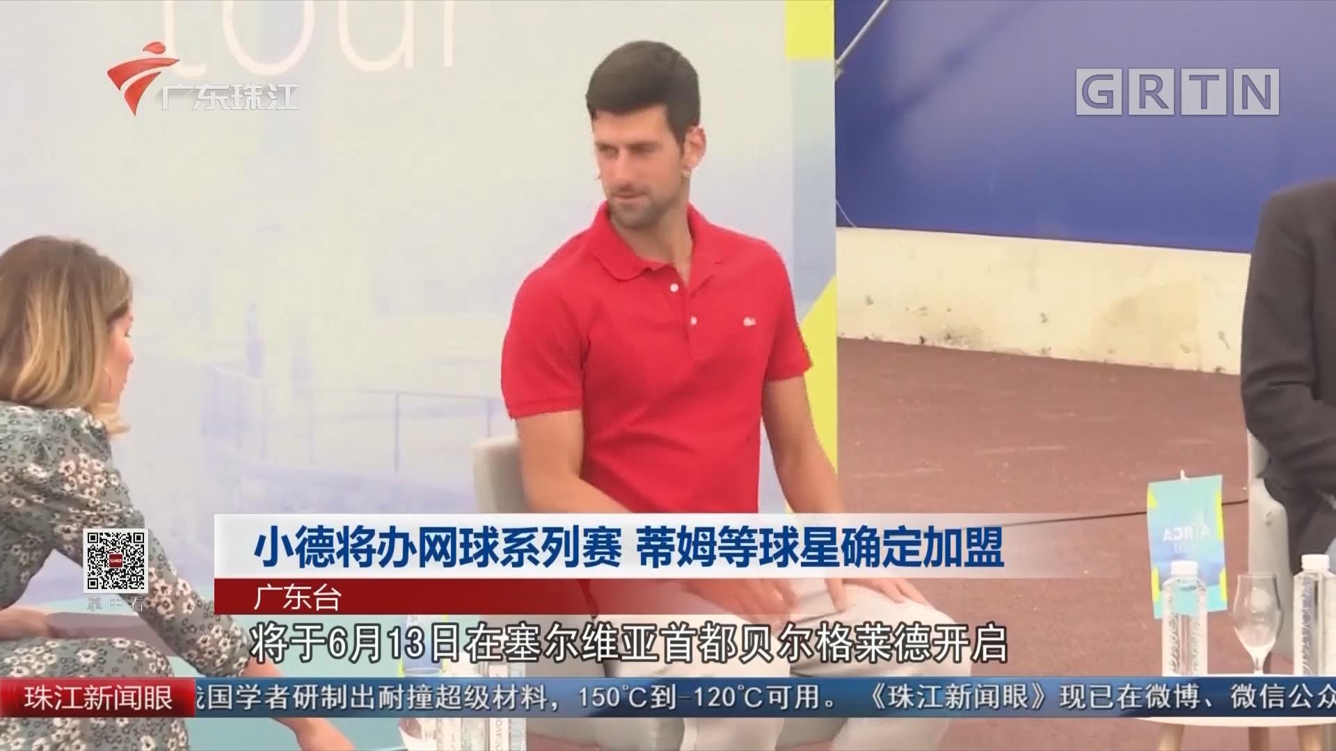 小德将办网球系列赛 蒂姆等球星确定加盟