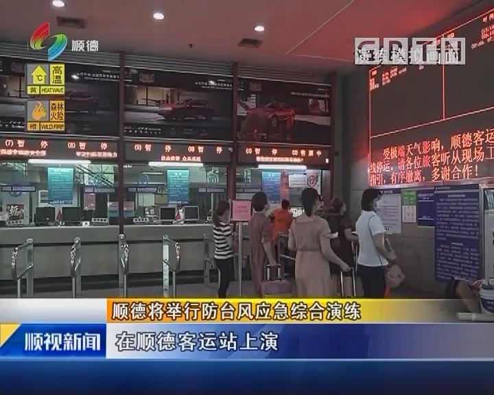 顺德将举行防台风应急综合演练