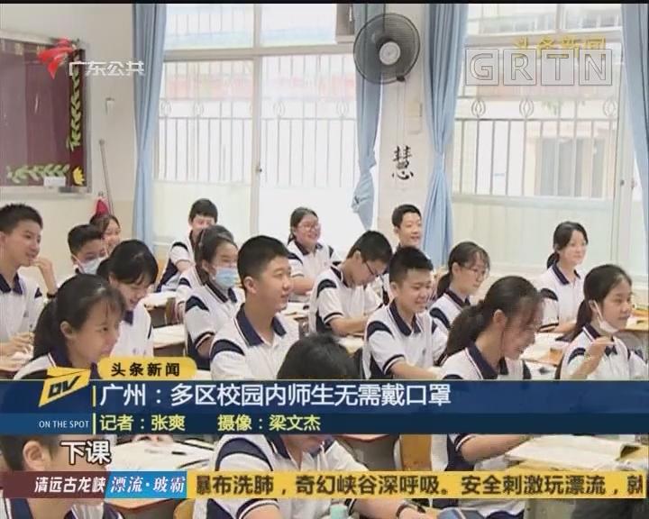 廣州:多區校園內師生無需戴口罩