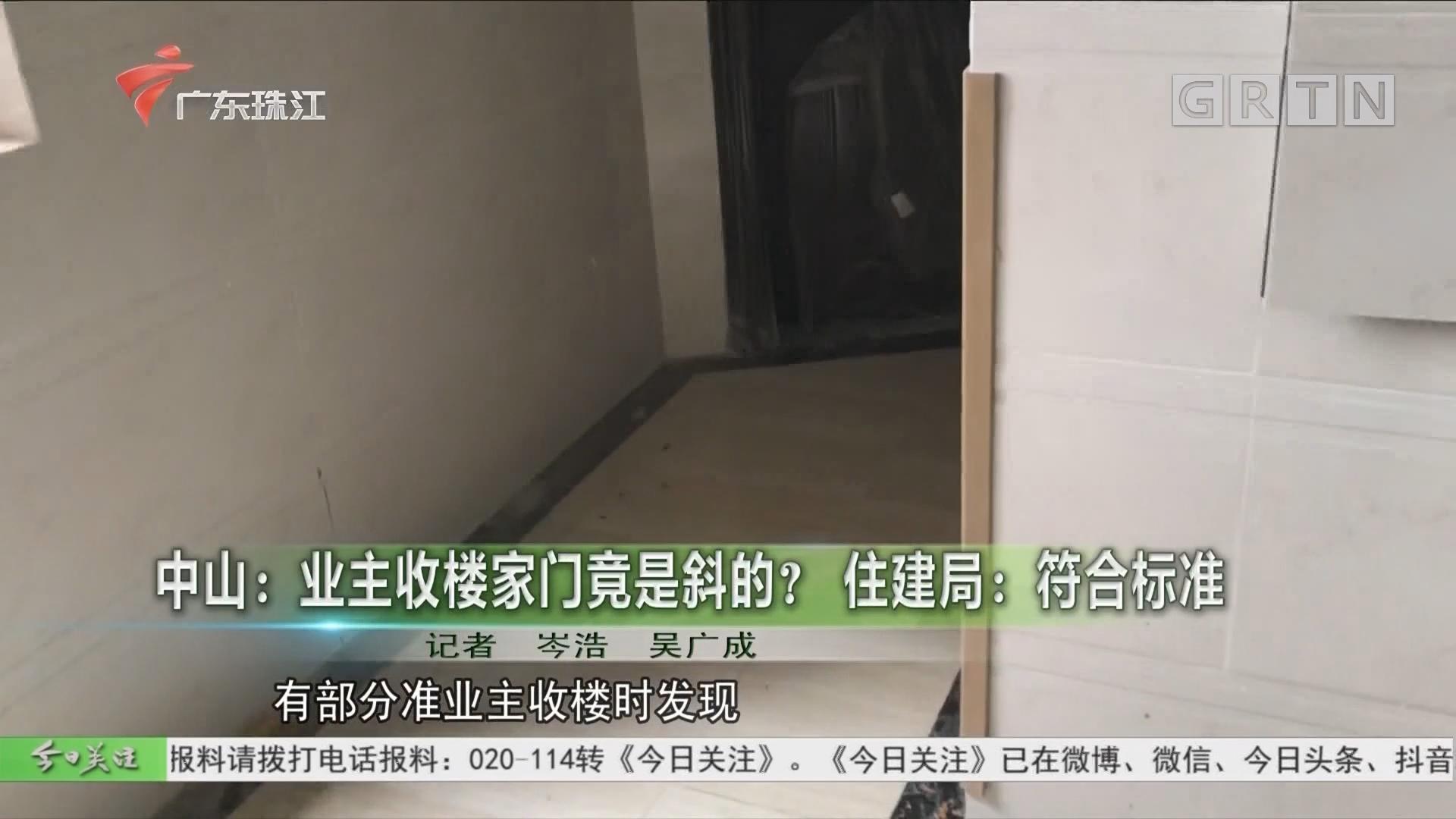 中山:业主收楼家门竟是斜的? 住建局:符合标准