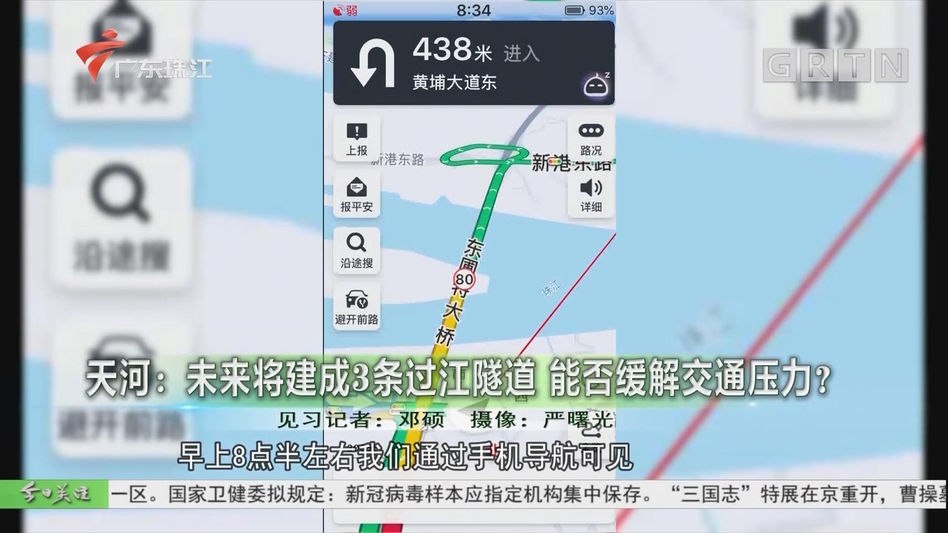 天河:未來將建成3條過江隧道 能否緩解交通壓力?