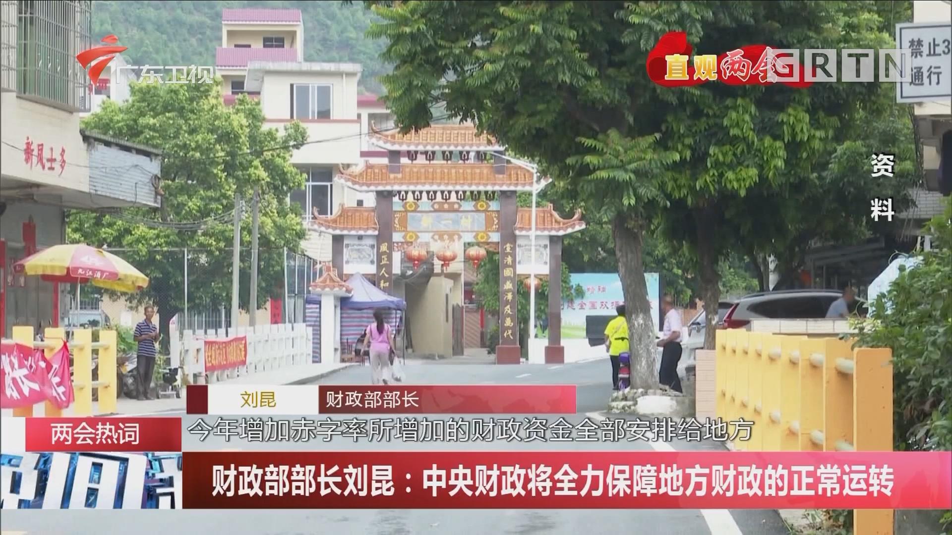 两会热词 财政部部长刘昆:中央财政将全力保障地方财政的正常运转