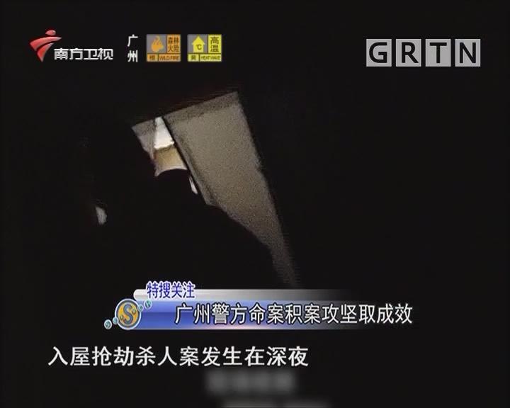 广州警方命案积案攻坚取成效