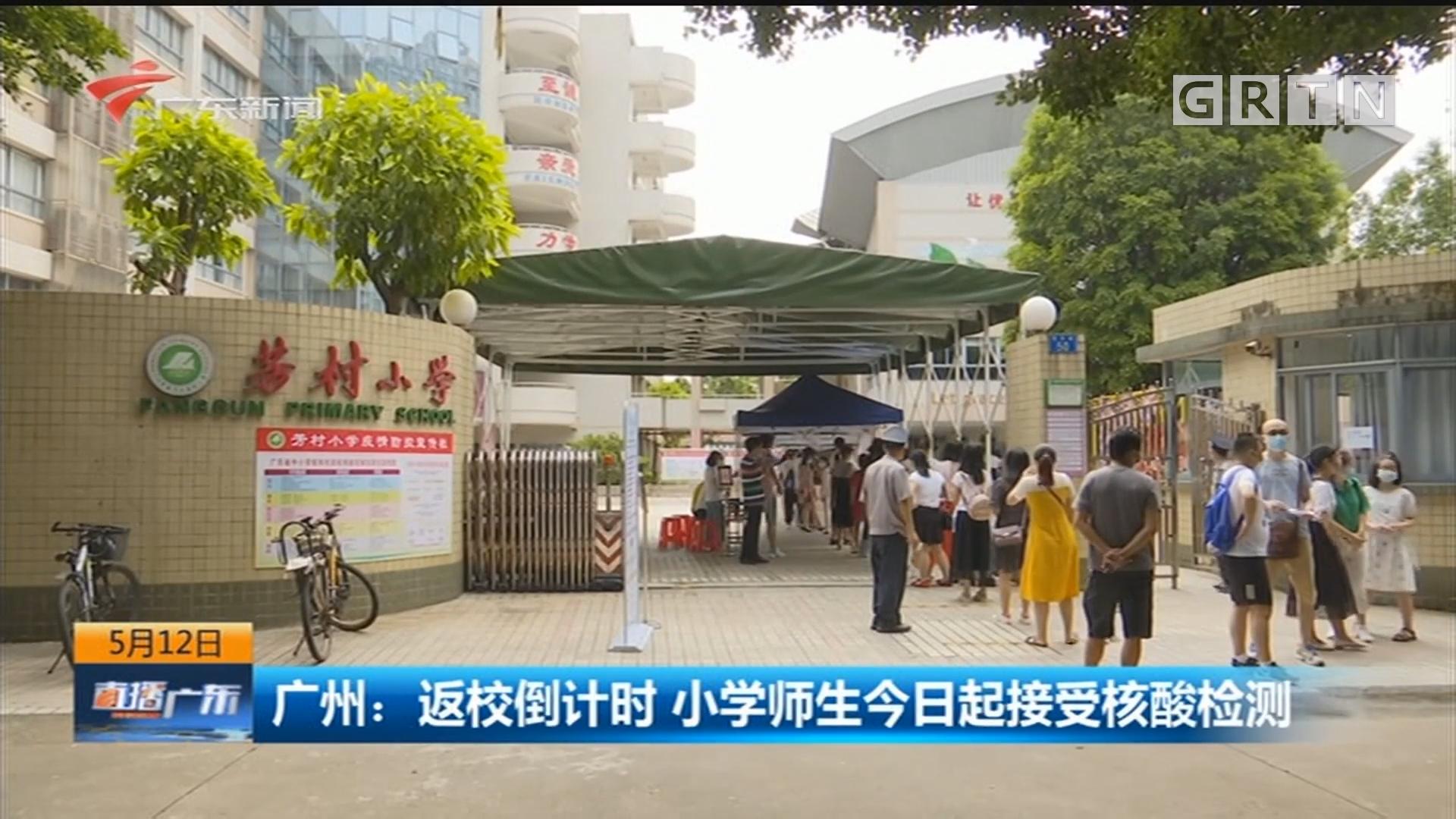 广州:返校倒计时 小学师生今日起接受核酸检测