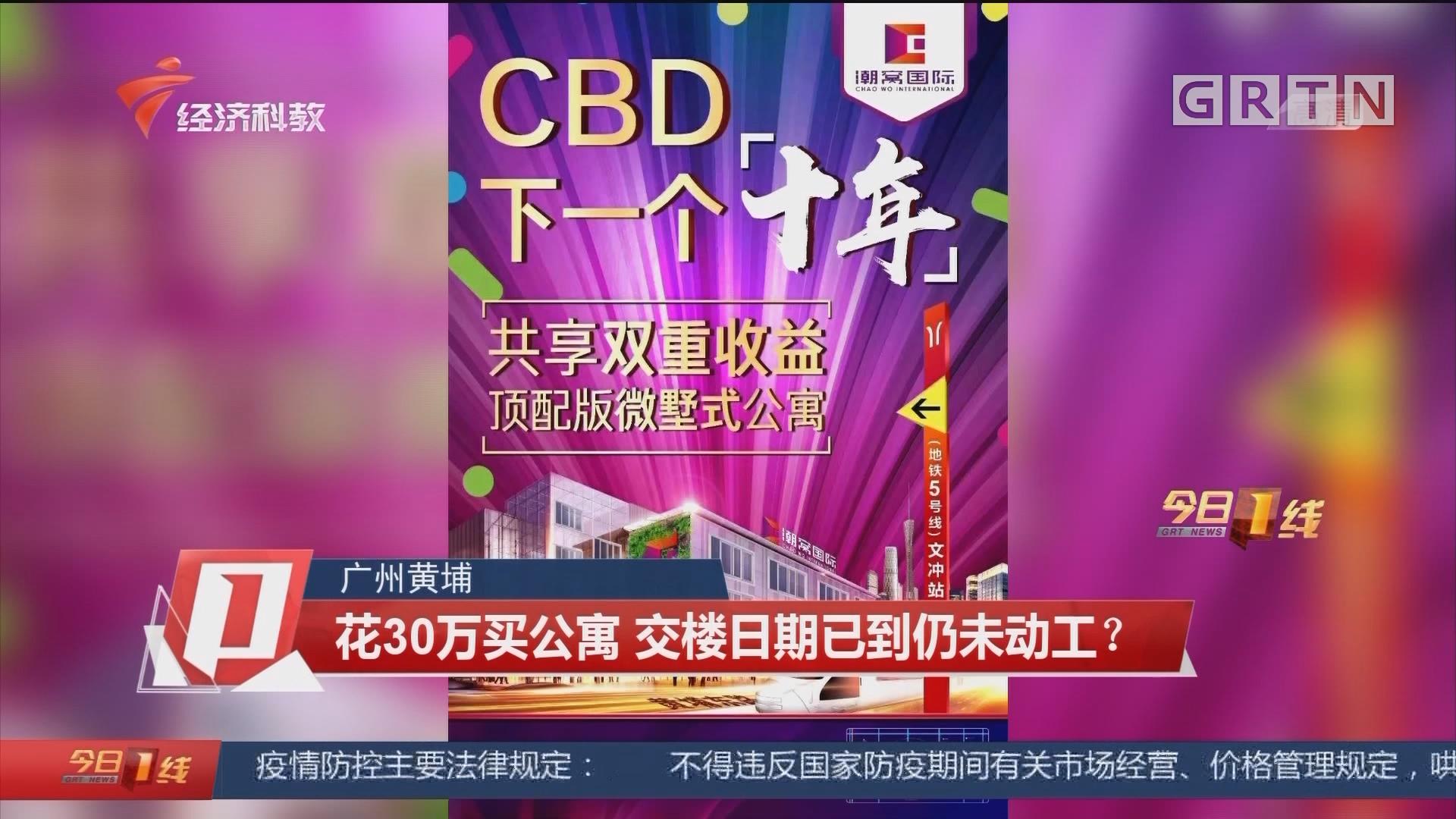 廣州黃埔 花30萬買公寓 交樓日期已到仍未動工?