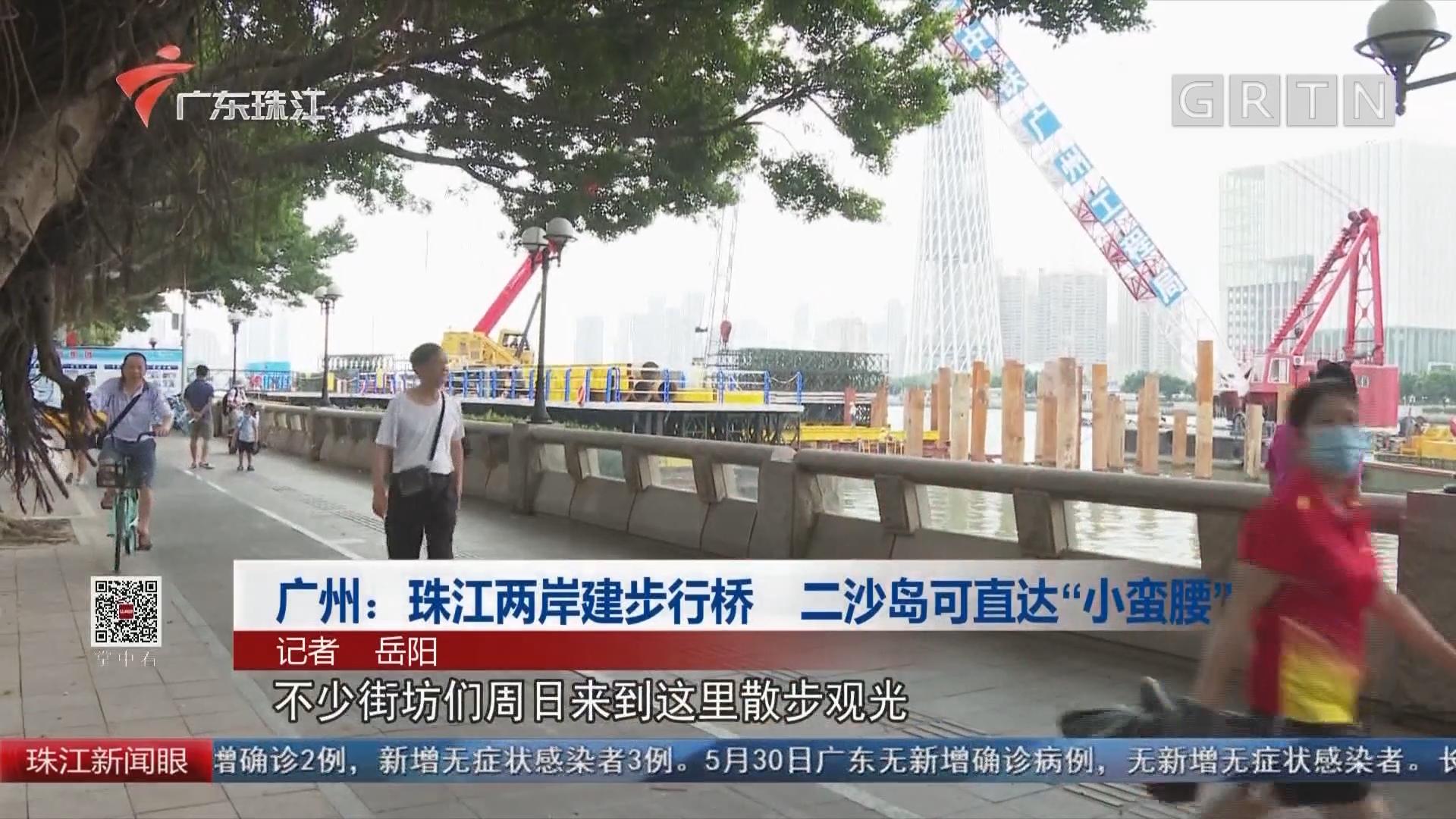 """廣州:珠江兩岸建步行橋 二沙島可直達""""小蠻腰"""""""