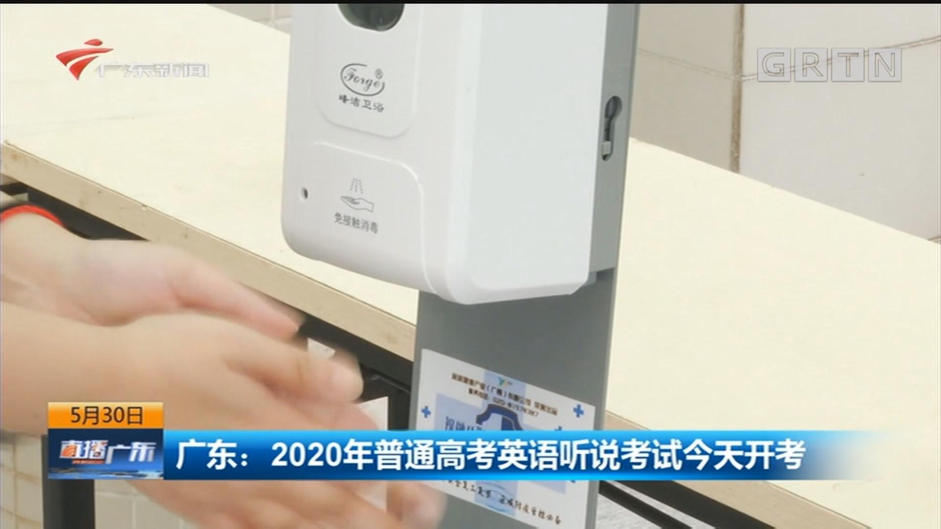 广东:2020年普通高考英语听说考试今天开考