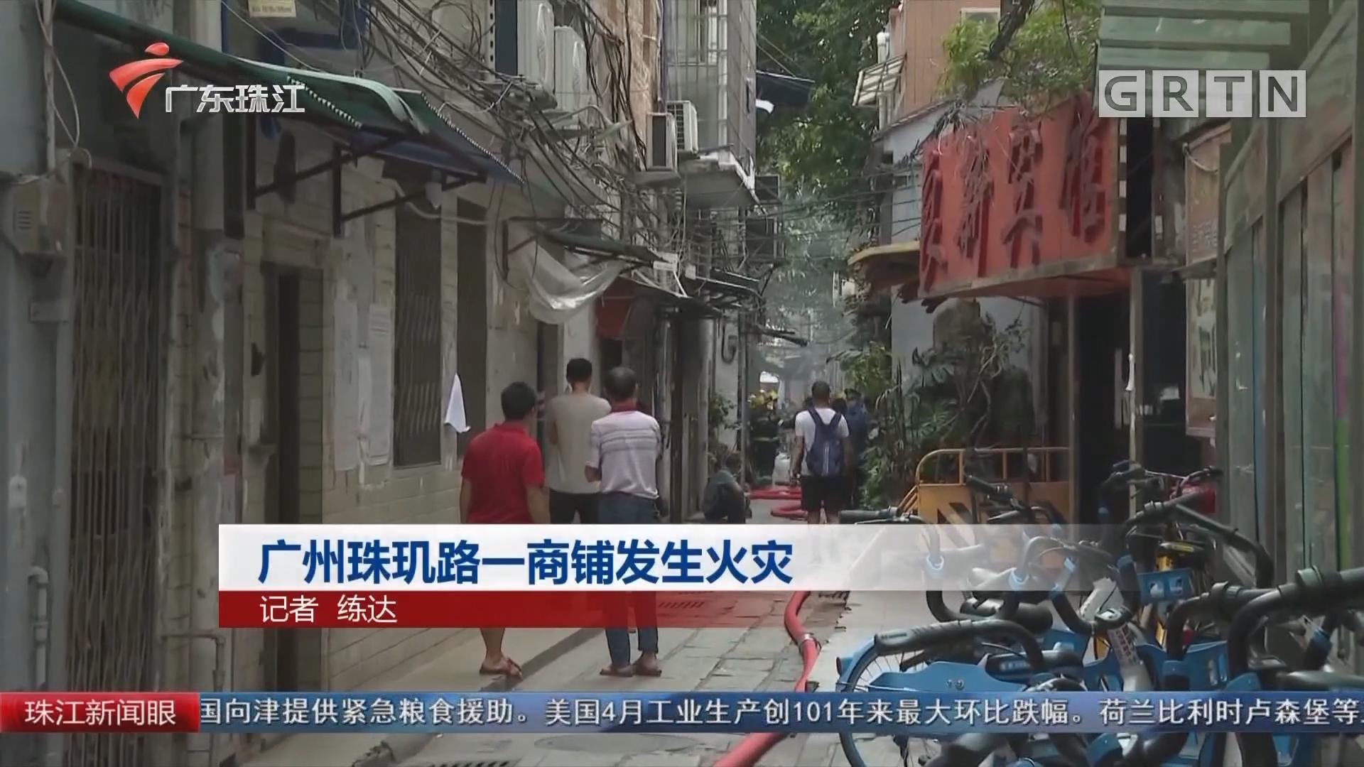 广州珠玑路一商铺发生火灾