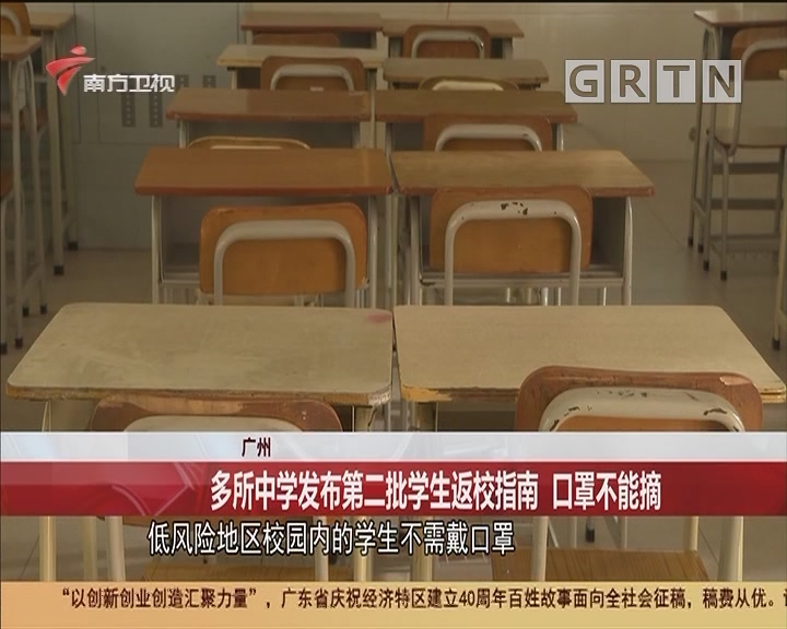 廣州 多所中學發布第二批學生返校指南 口罩不能摘