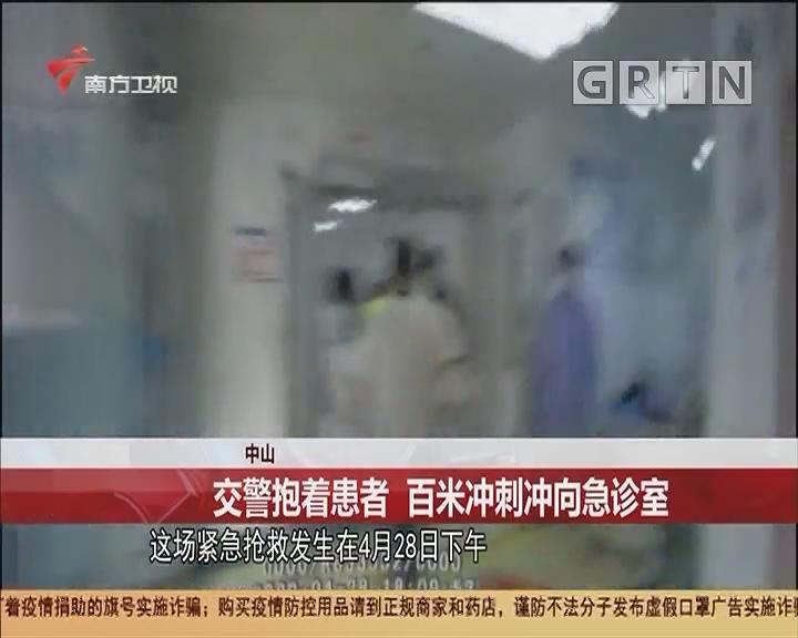 中山 交警抱著患者 百米沖刺沖向急診室