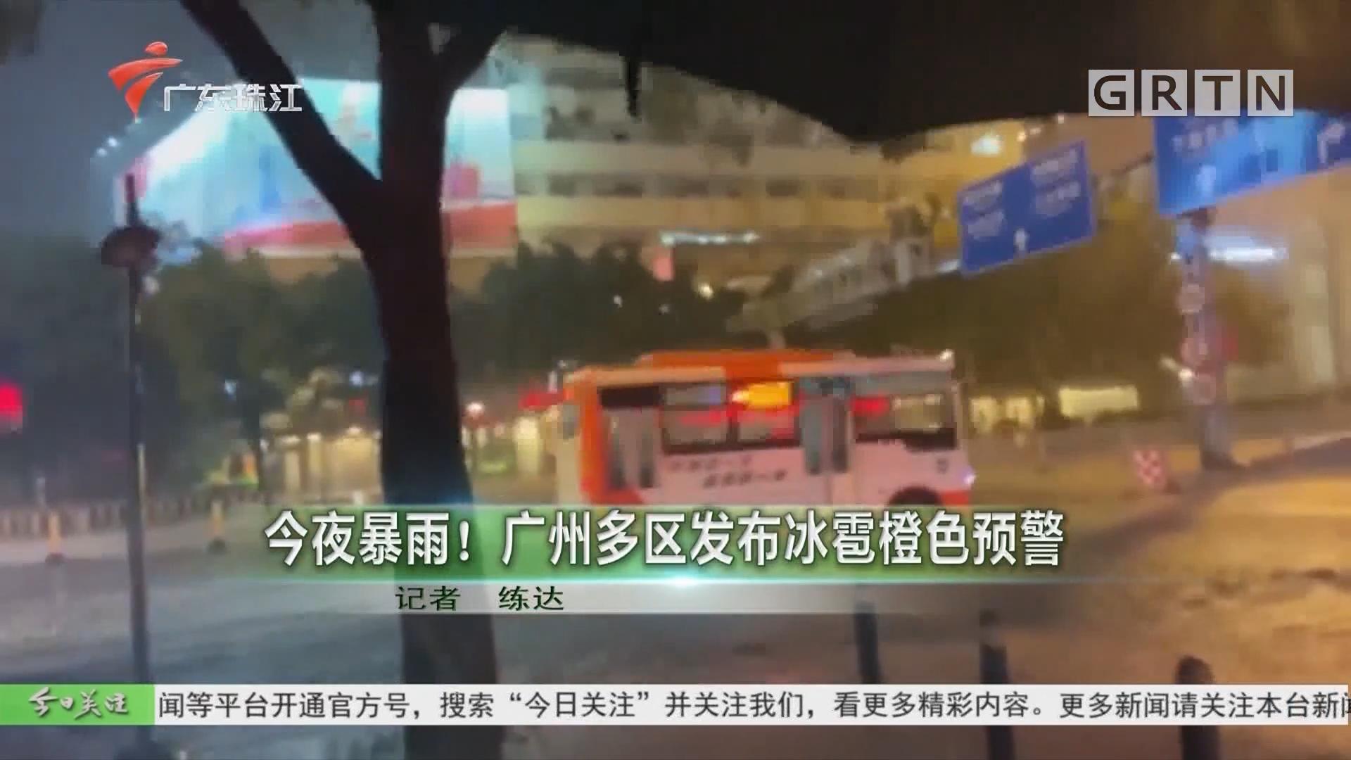 今夜暴雨!廣州多區發布冰雹橙色預警