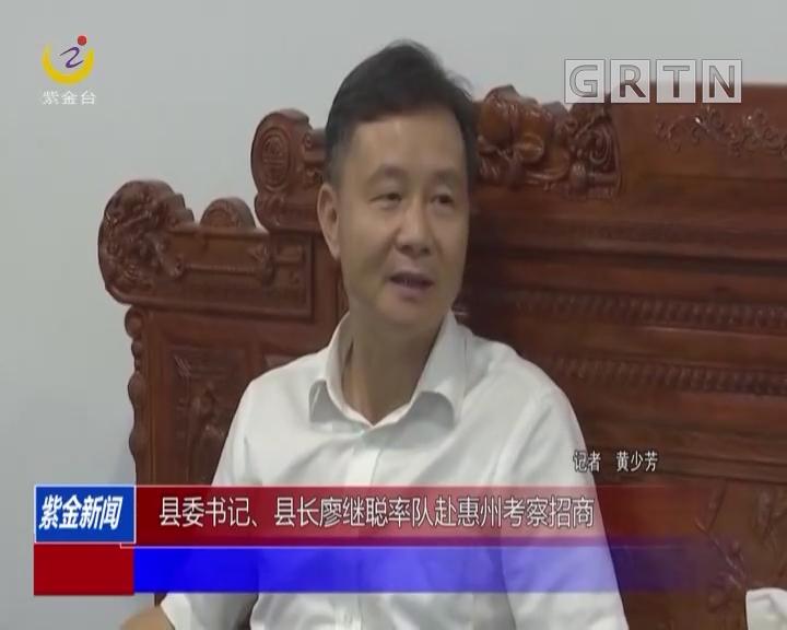 县委书记、县长廖继聪率队赴惠州考察招商