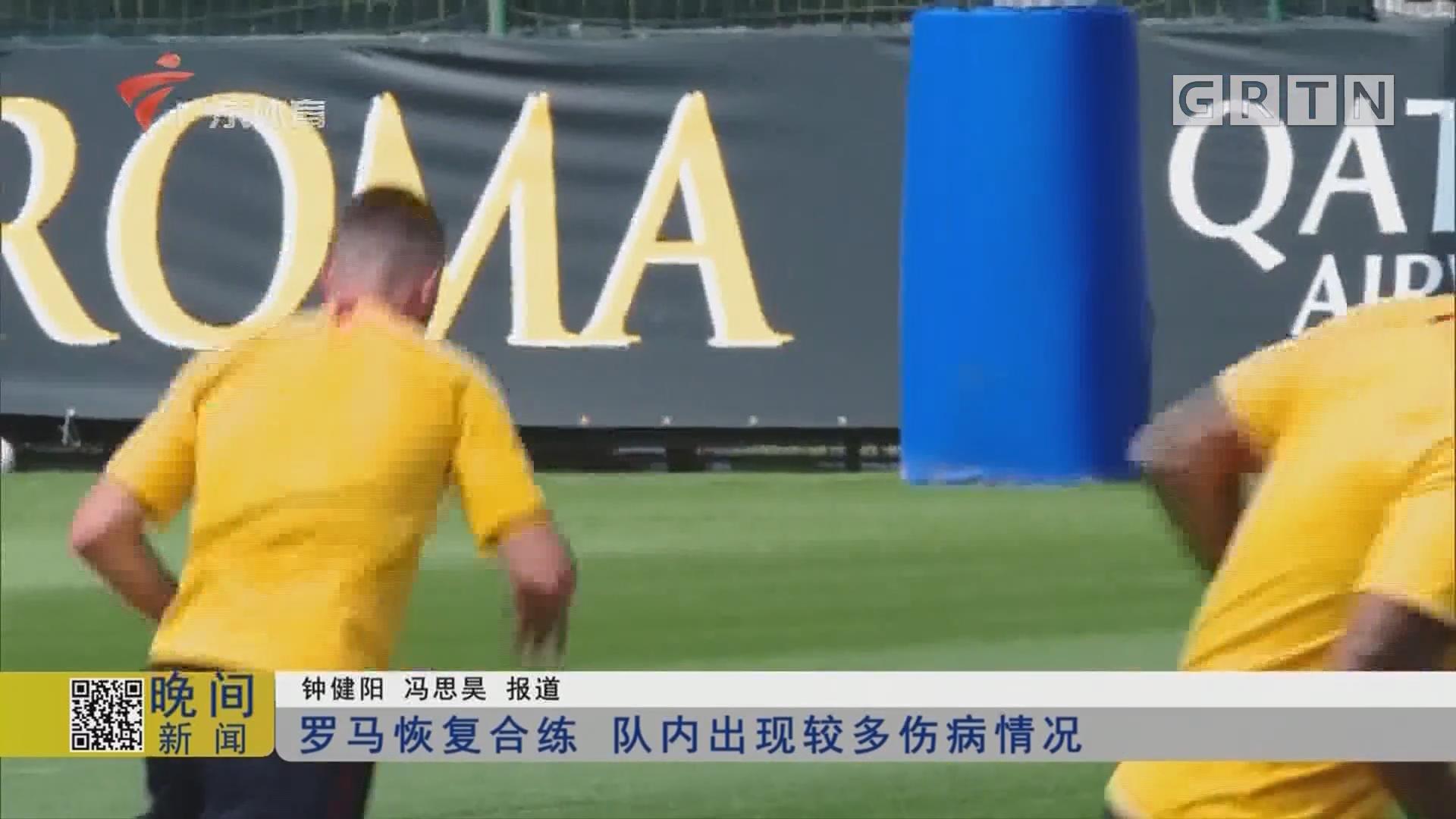 羅馬恢復合練 隊內出現較多傷病情況