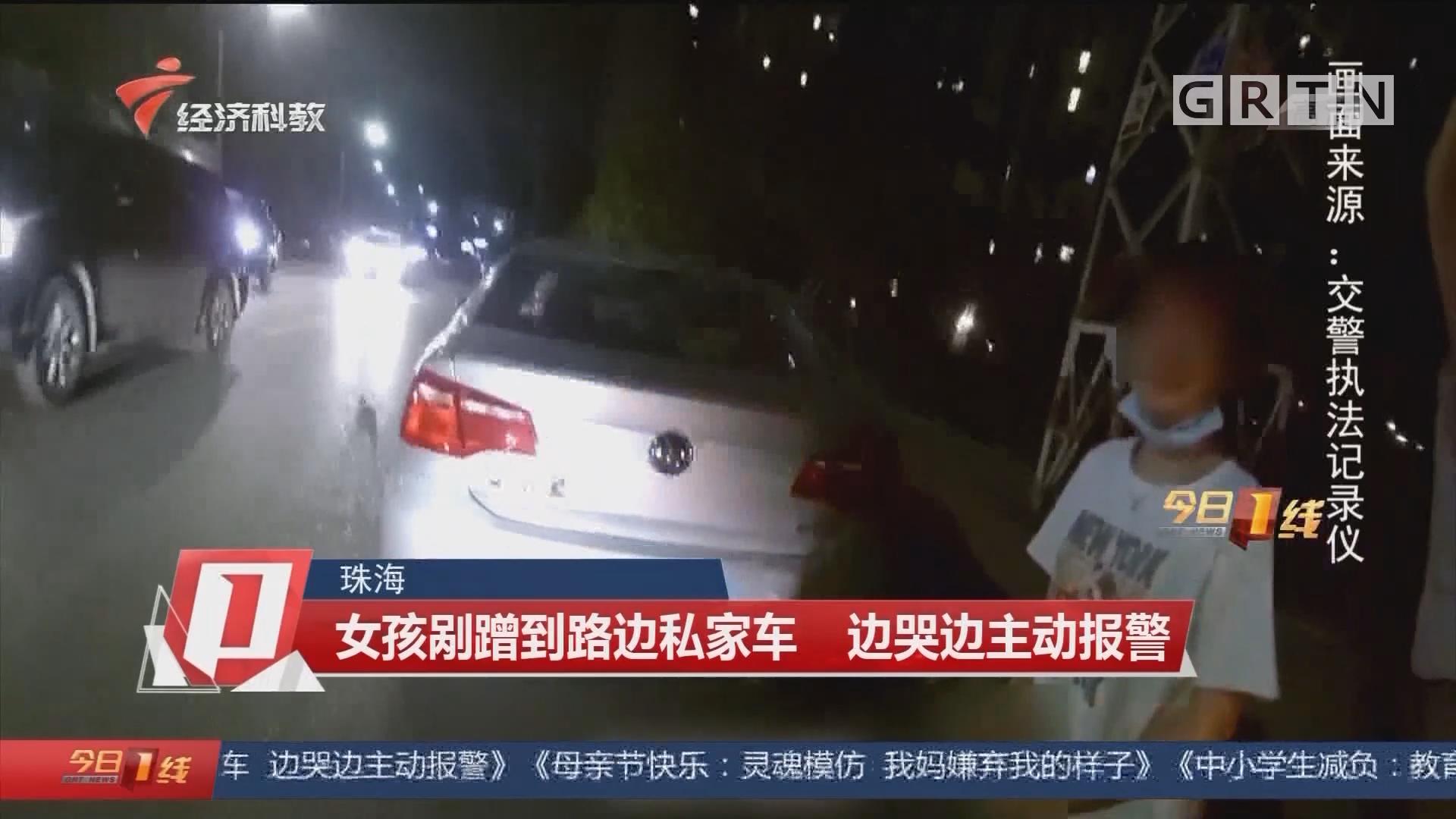 珠海 女孩剮蹭到路邊私家車 邊哭邊主動報警