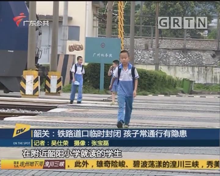 韶關:鐵路道口臨時封閉 孩子常通行有隱患