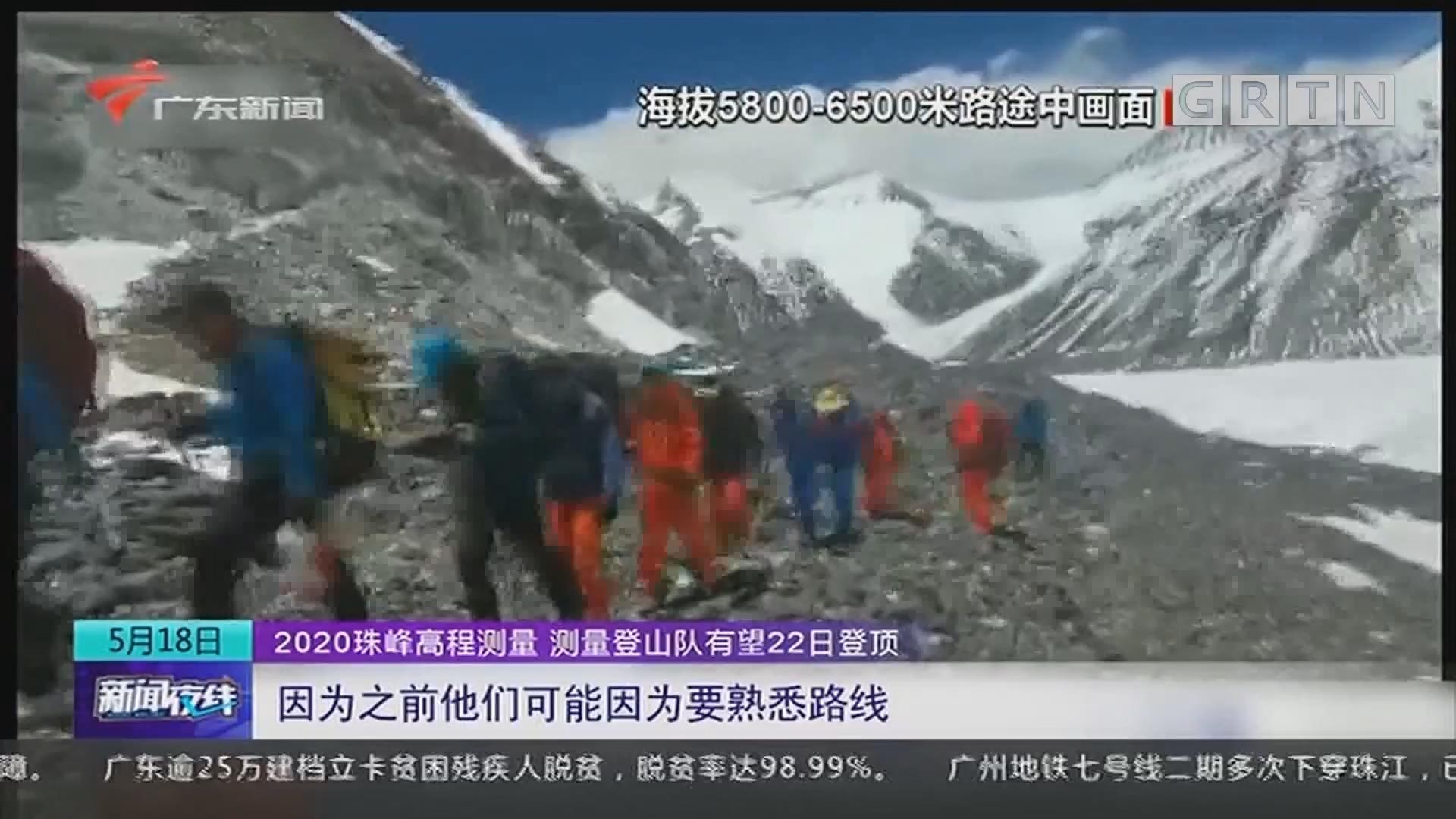 2020珠峰高程测量 测量登山队有望22日登顶