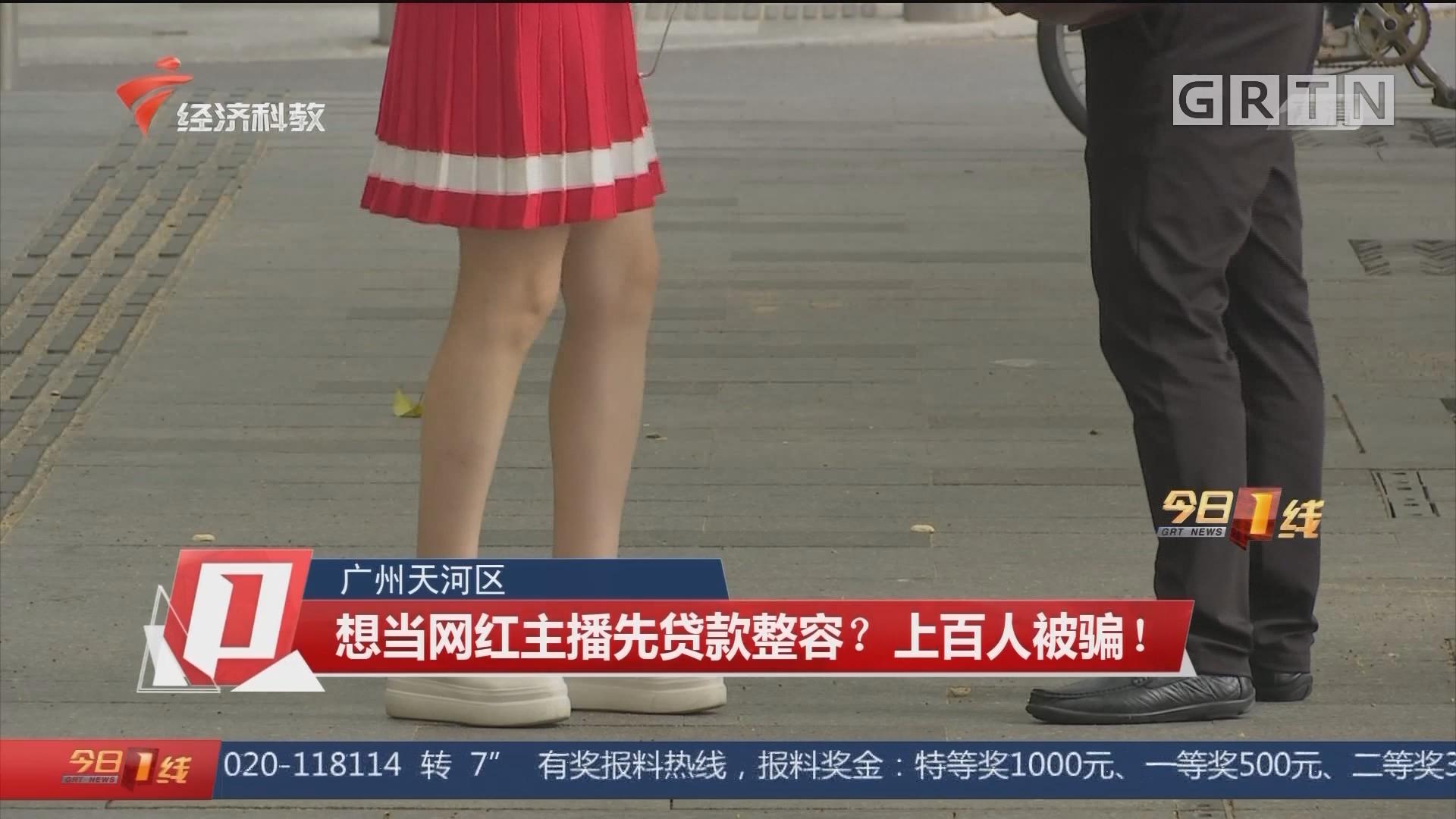 廣州天河區 想當網紅主播先貸款整容?上百人被騙!