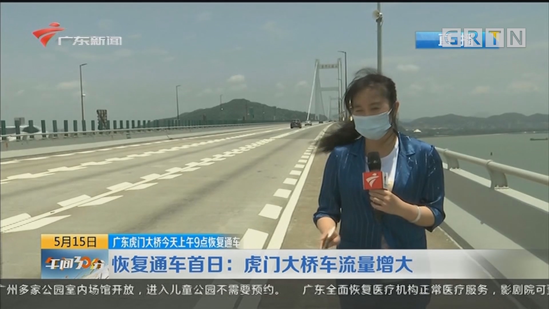 广东虎门大桥今天上午9点恢复通车 恢复通车首日:虎门大桥车流量增大
