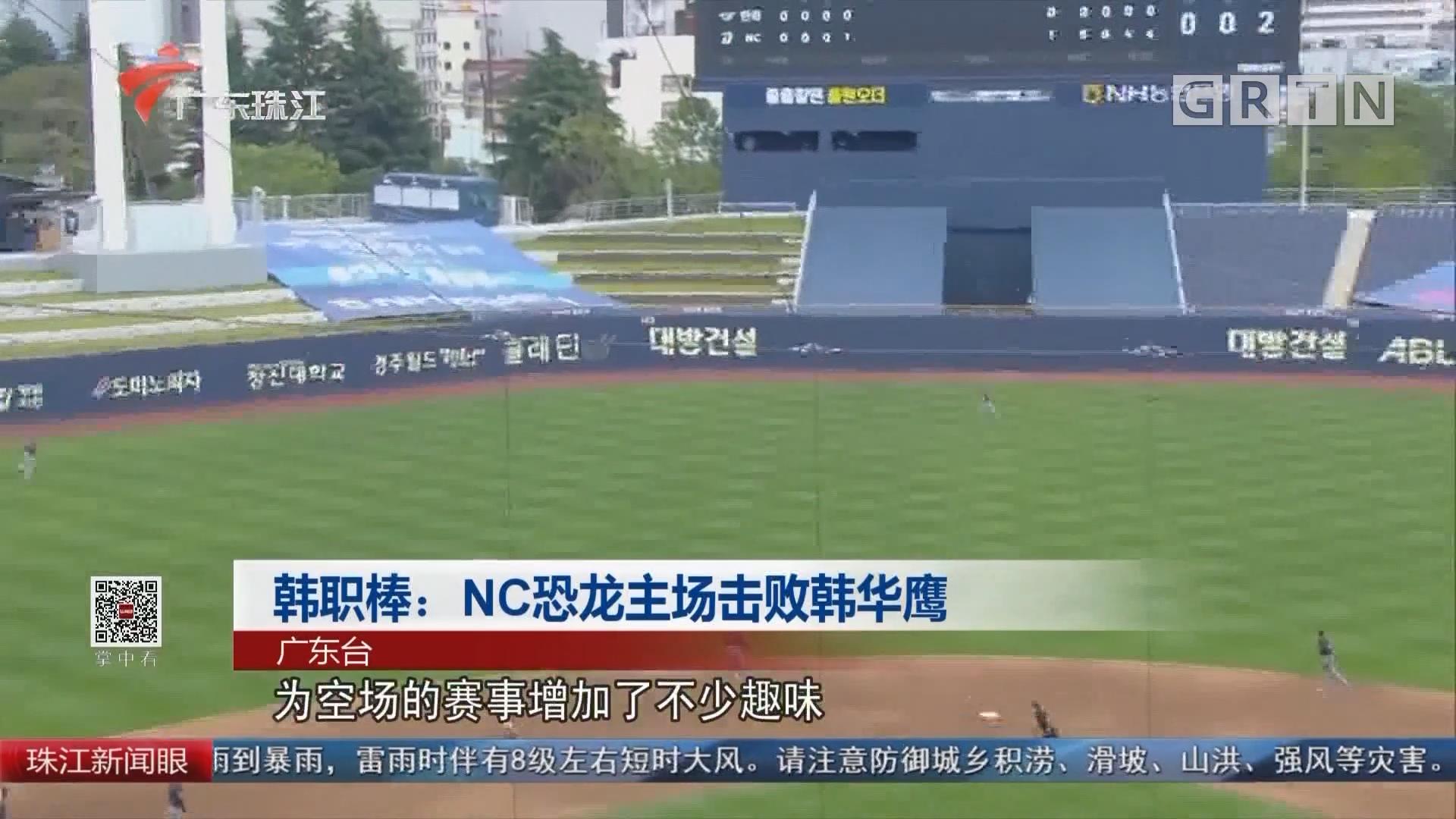 韩职棒:NC恐龙主场击败韩华鹰