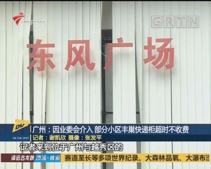 廣州:因業委會介入 部分小區豐巢快遞柜超時不收費