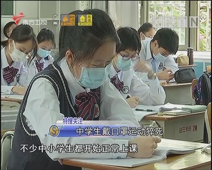 中学生戴口罩运动猝死