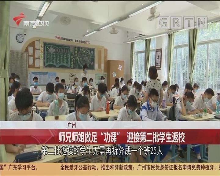 """廣州 師兄師姐做足""""功課"""" 迎接第二批學生返校"""