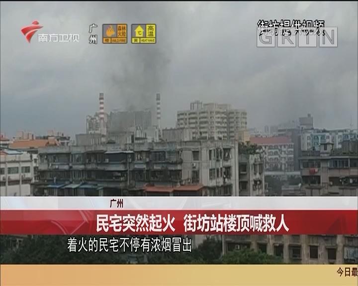 廣州 民宅突然起火 街坊站樓頂喊救人