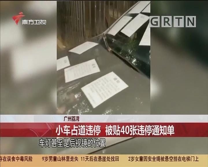 廣州荔灣 小車占道違停 被貼40張違停通知單