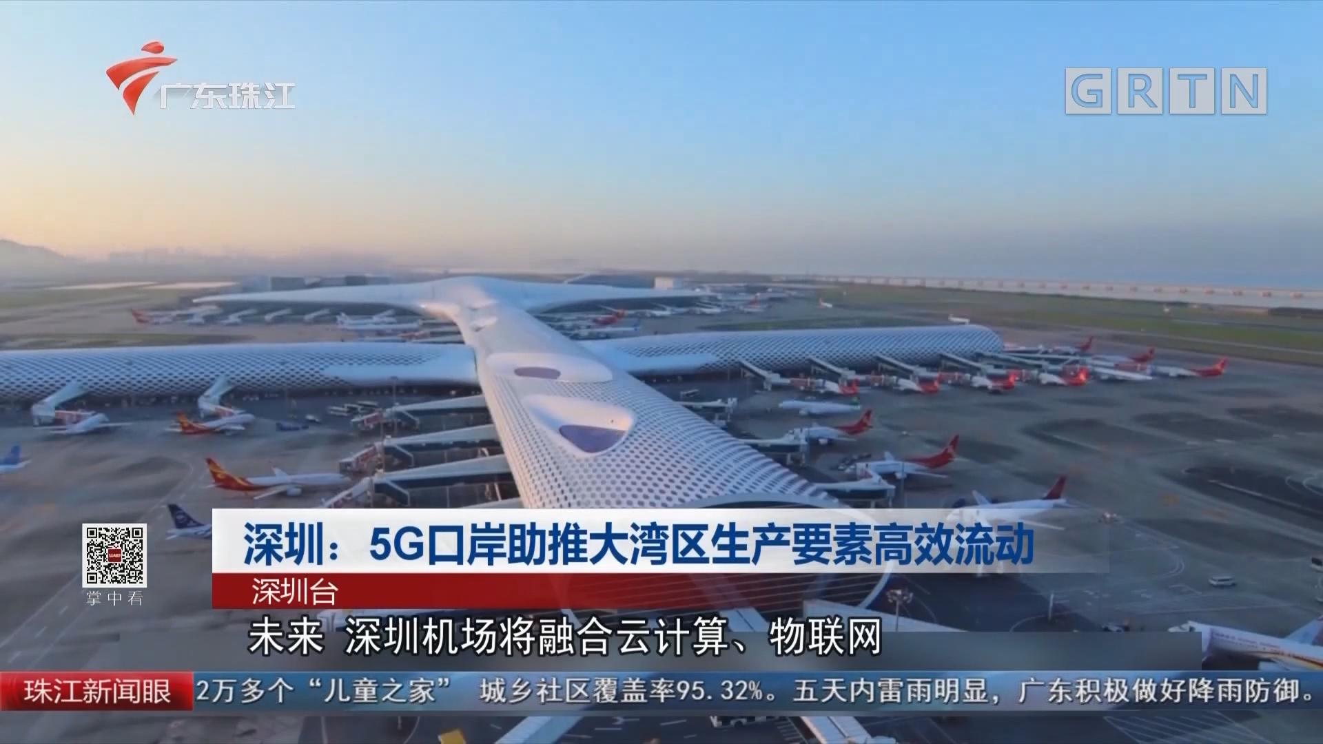 深圳:5G口岸助推大灣區生產要素高效流動