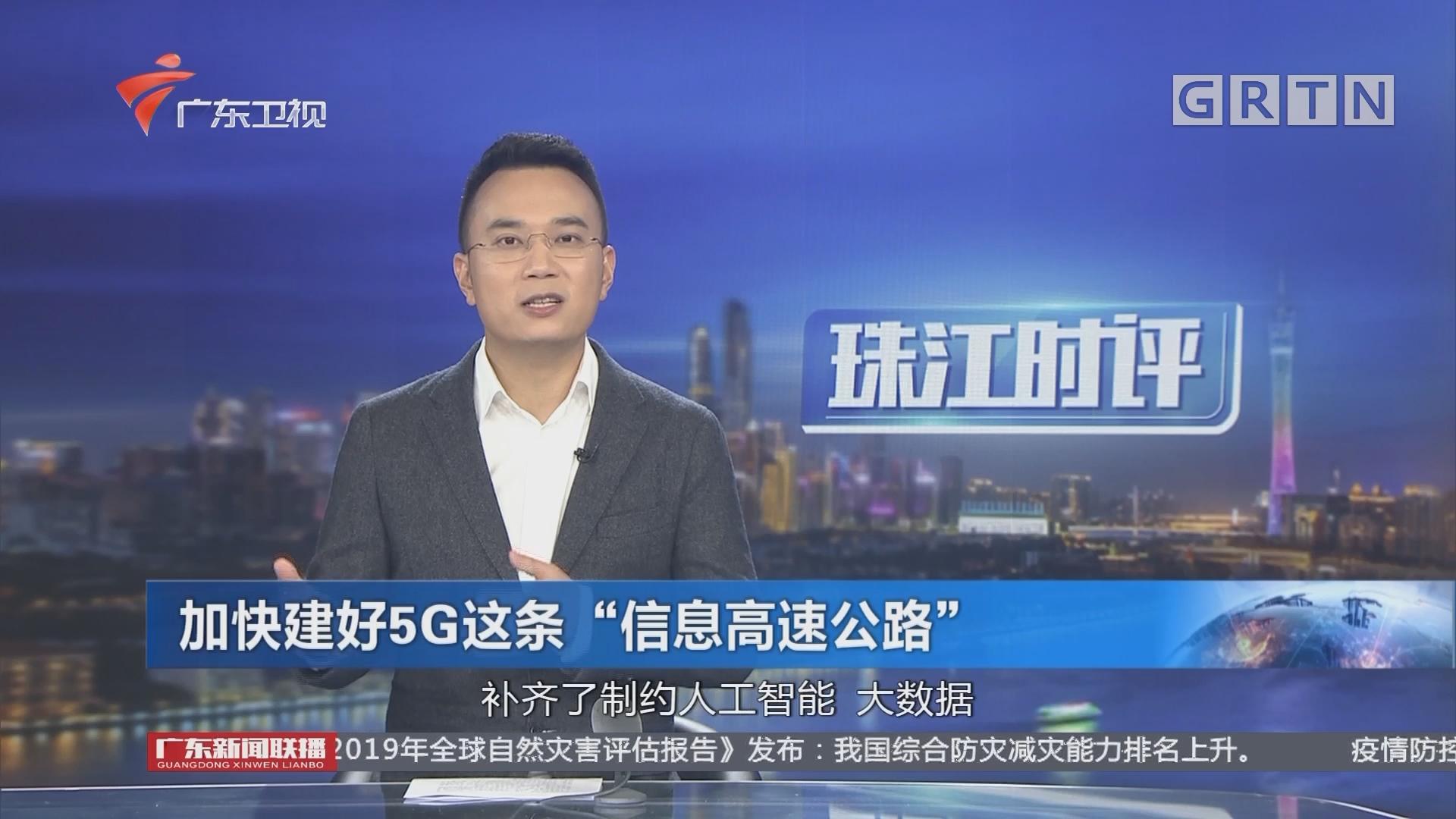 """珠江時評:加快建好5G這條""""信息高速公路"""""""