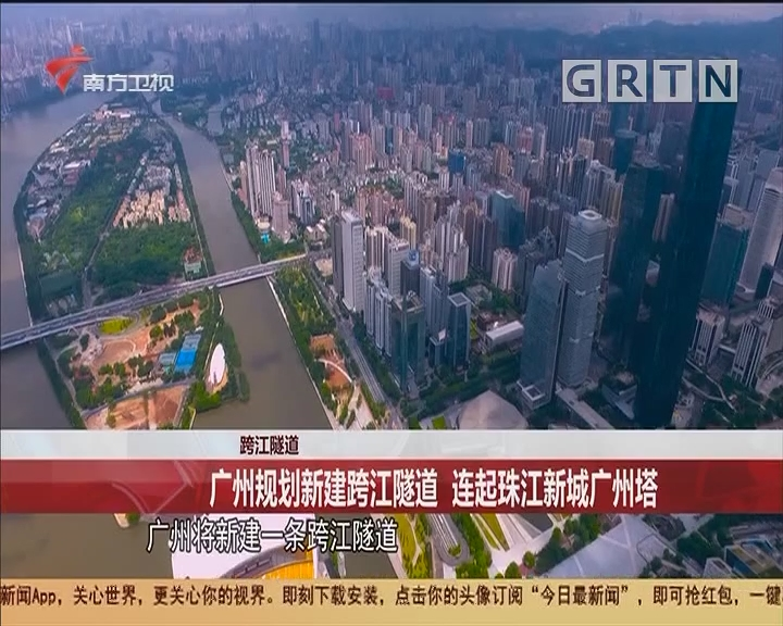 跨江隧道 廣州規劃新建跨江隧道 連起珠江新城廣州塔