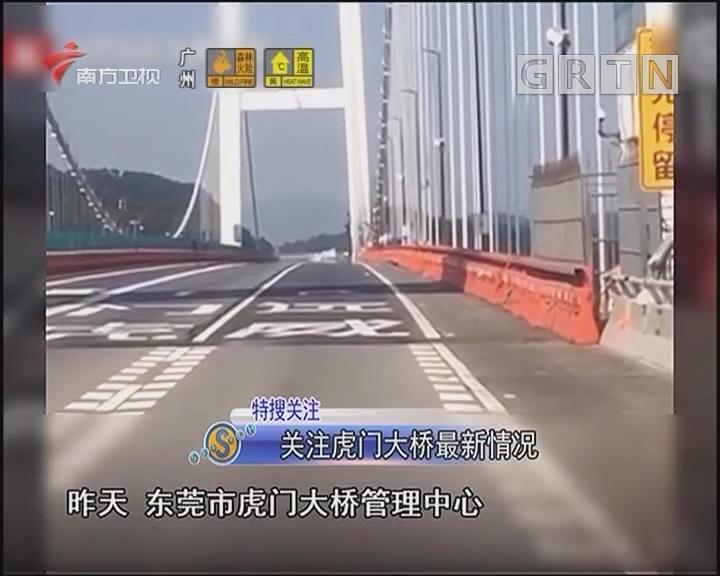关注虎门大桥最新情况